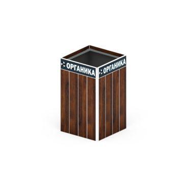 Урна Органика МФ 50.01.07-04 купить по цене производителя СкифПро с доставкой