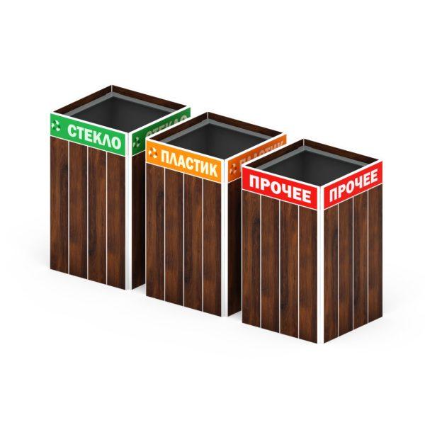Купить Урны Комплект сортировка МФ 50.01.08 по оптимальной цене с доставкой в интернет магазине aguna.pro